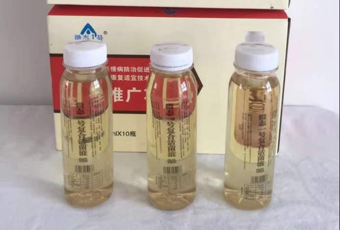 微态一号复合活菌液,专为国人健康研发