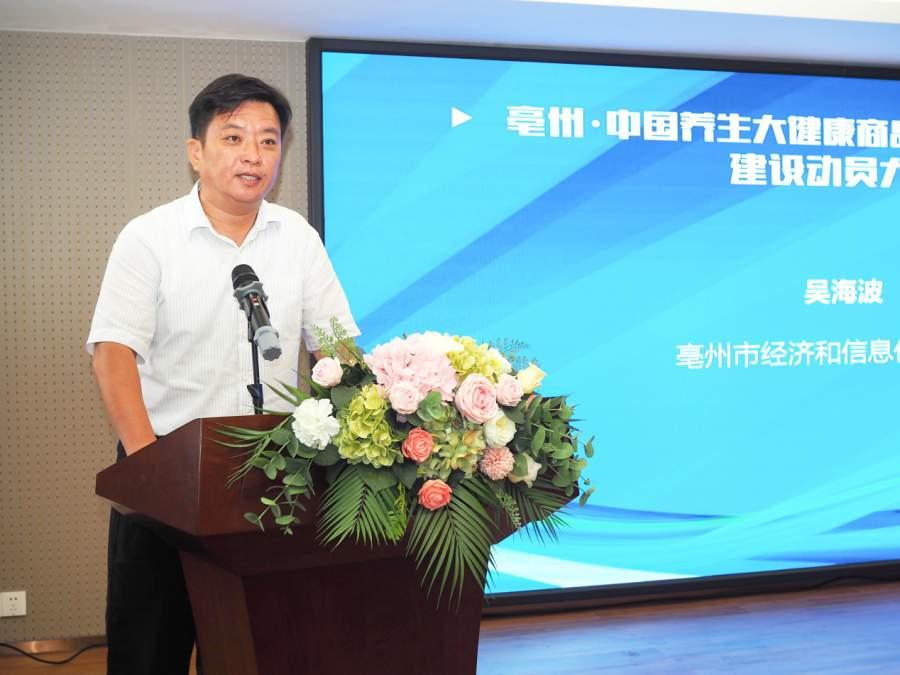 亳州市经济和信息化局党组书记、局长吴海波