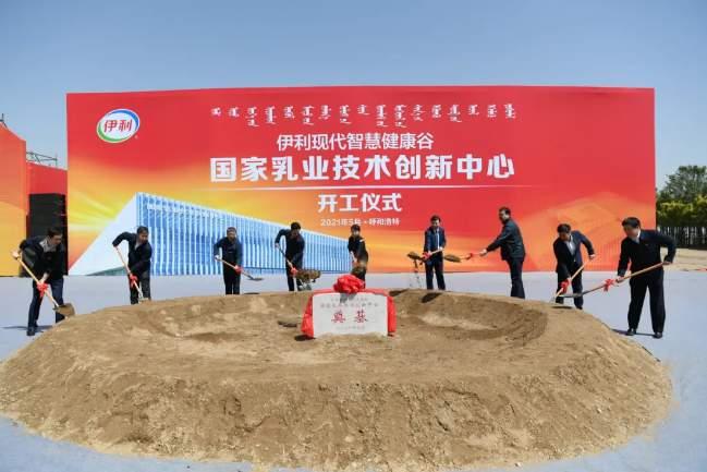 伊利健康谷国创中心项目开工 持续深化中国乳业研创实力