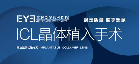 ICL晶体植入术1