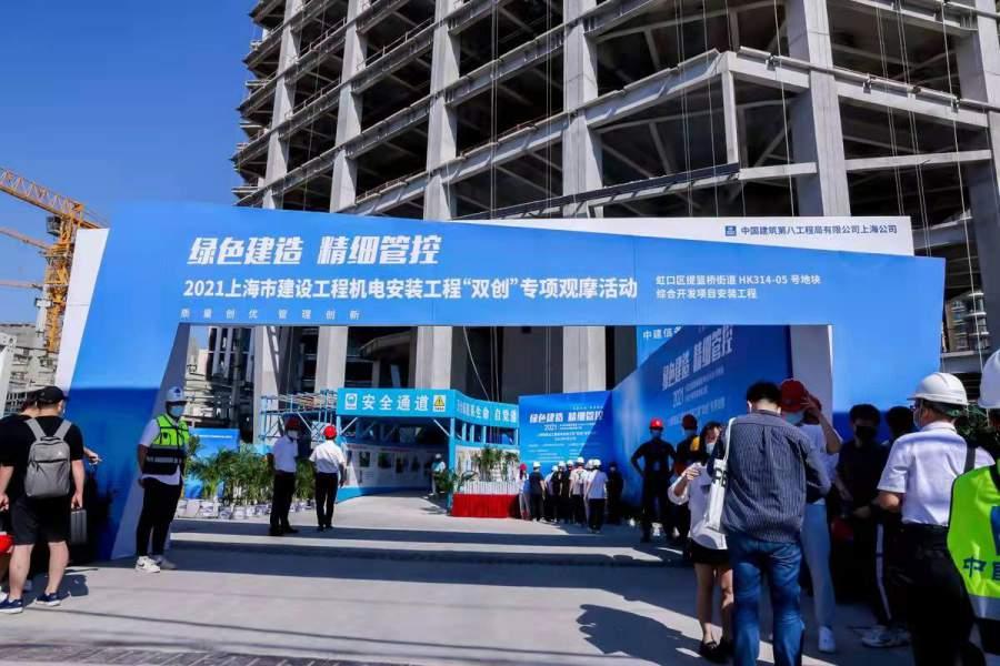 """中建八局上海公司虹口提篮桥项目承办上海市机电安装""""双创""""观摩"""
