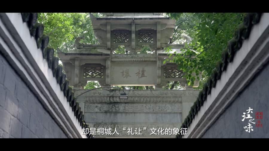 赣皖篇・截图/礼让牌坊.jpg